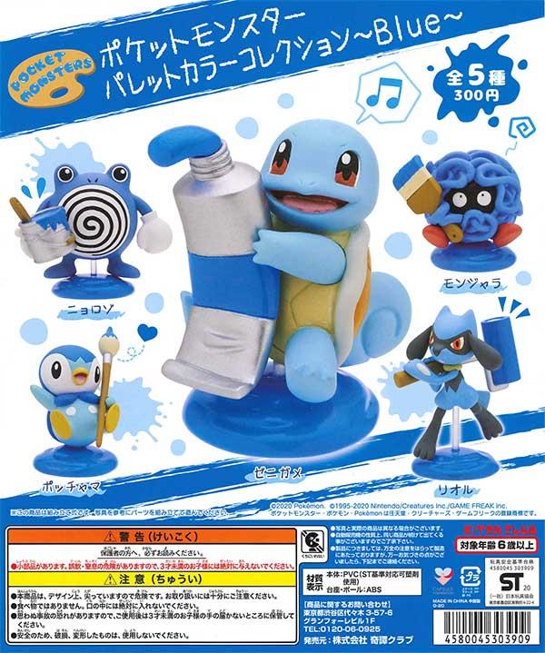 《再販》ポケットモンスター パレットカラーコレクション〜Blue〜 (40個入り)