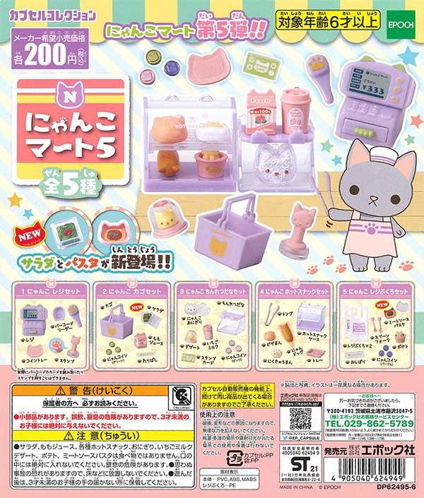 にゃんこマート5 (50個入り)