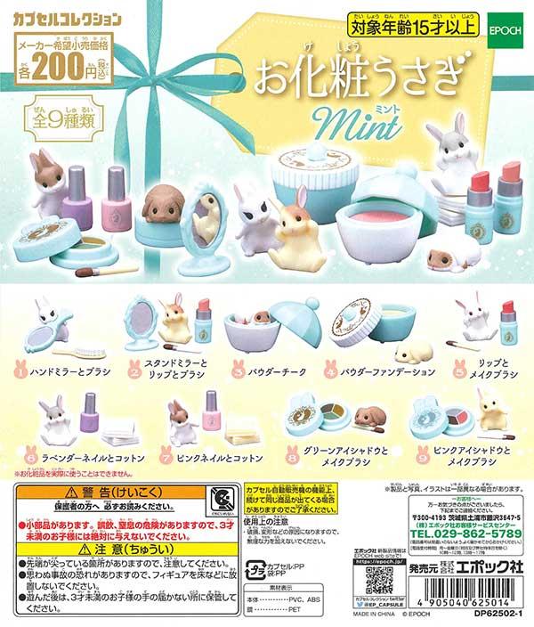 お化粧うさぎmint (50個入り)