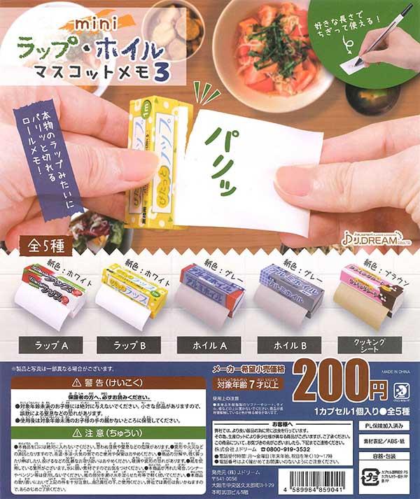 miniラップ・ホイルマスコットメモ3 (50個入り)