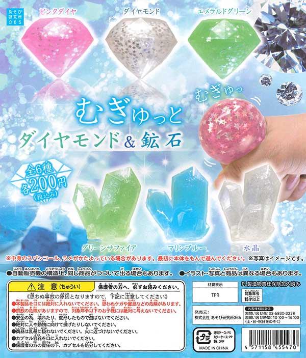 むぎゅっとダイヤモンド&鉱石 (50個入り)