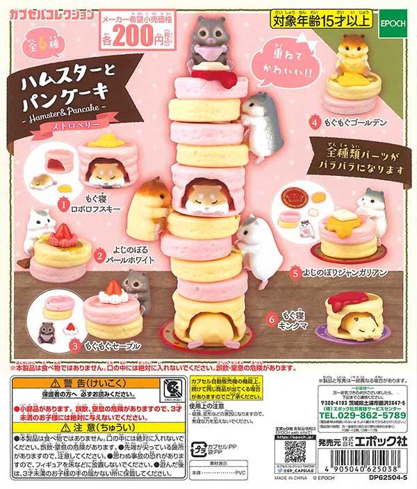 ハムスターとパンケーキ ストロベリー (50個入り)