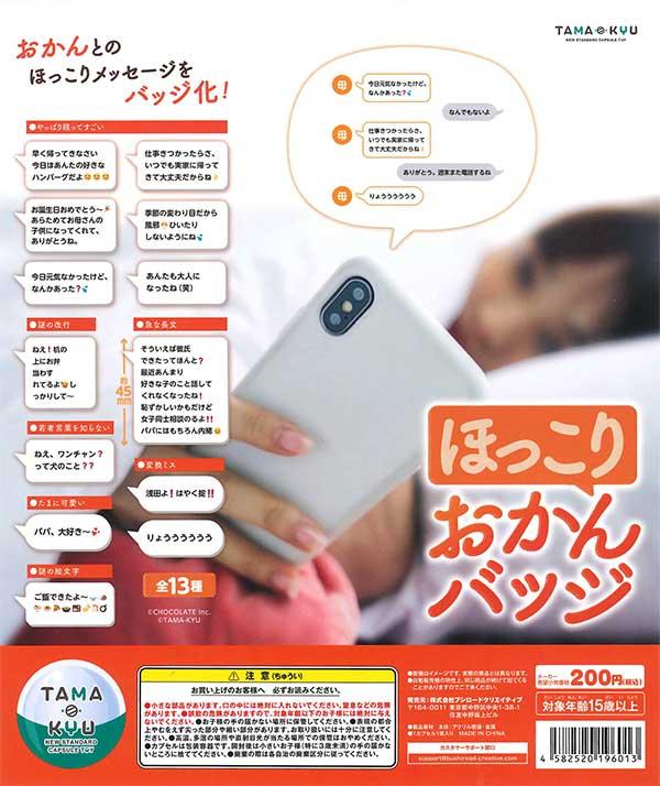 TAMA-KYU ほっこりおかんバッジ (50個入り)