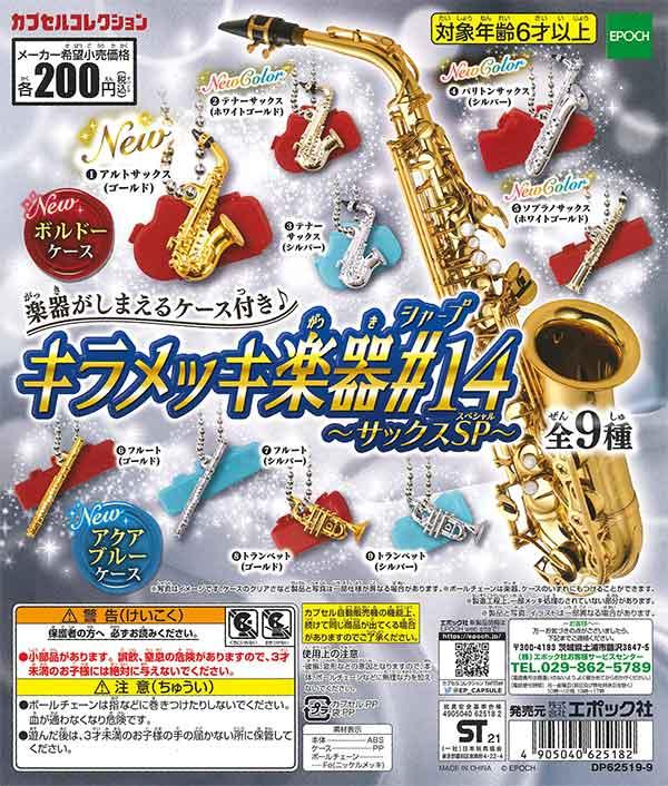 キラメッキ楽器♯14 〜サックスSP〜 (50個入り)