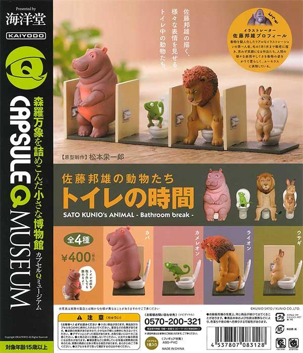 カプセルQミュージアム 佐藤邦雄の動物たち「トイレの時間」(30個入り)