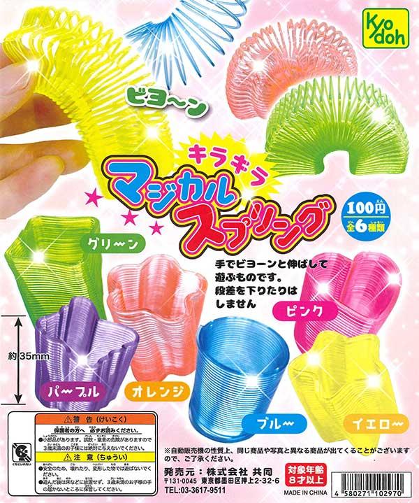 キラキラマジカルスプリング (100個入り)