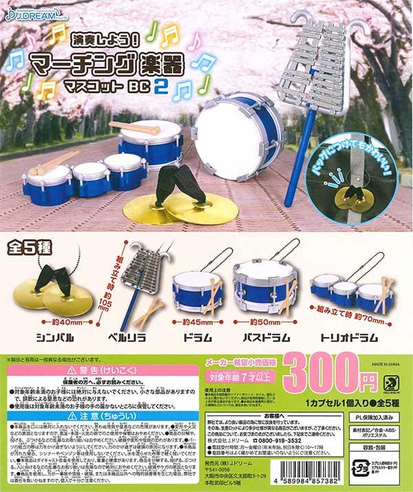 マーチング楽器マスコットBC2 (40個入り)