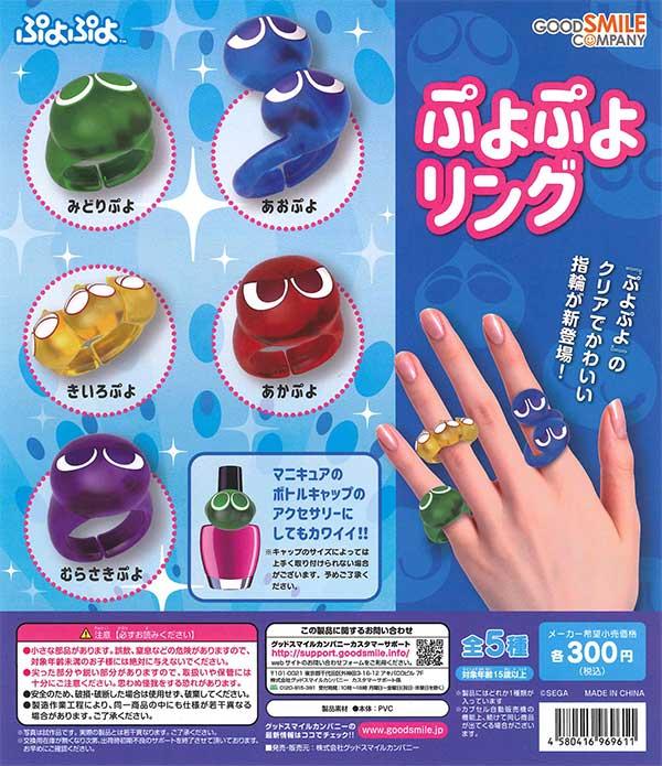 ぷよぷよリング (40個入り)