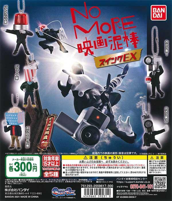 「NO MORE映画泥棒」スイングEX (40個入り)