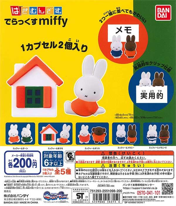 ミッフィー はさむんです。でらっくす miffy (50個入り)