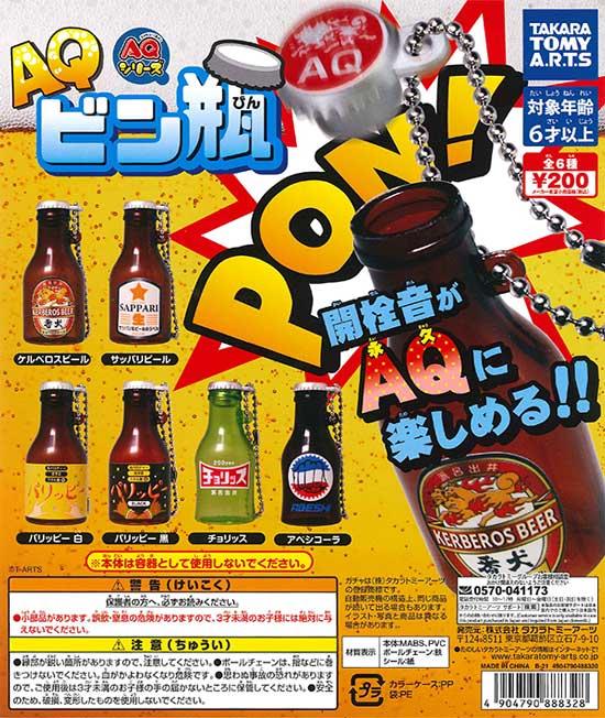 AQビン瓶 (50個入り)