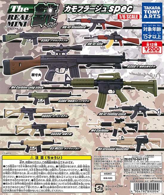 THE銃リアルミニ カモフラージュ spec 1/6SCALE (50個入り)