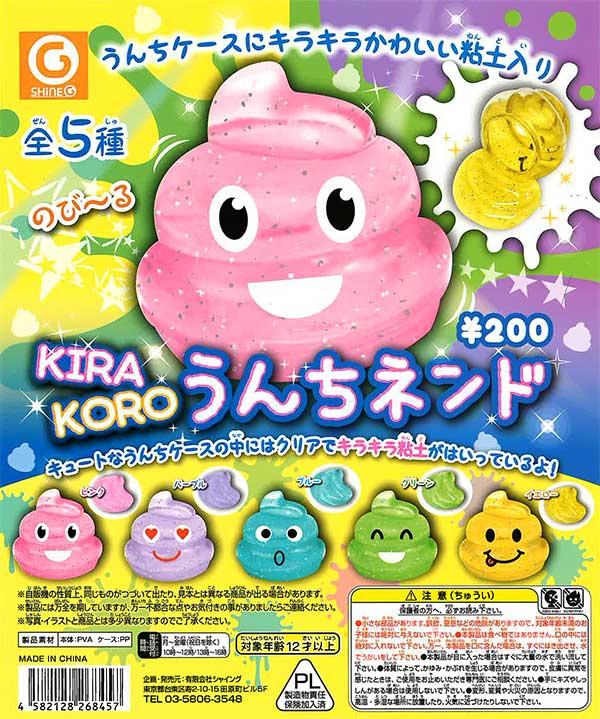 《再販》KIRA KORO うんちネンド (50個入り)