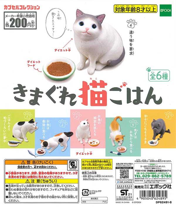 きまぐれ猫ごはん (50個入り)