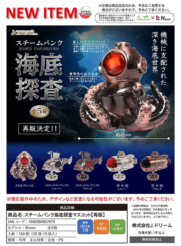 【J07】《7月再販》スチームパンク海底探査マスコット (30個入り)【予約商品】