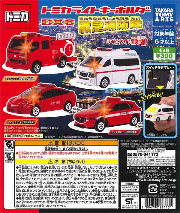 トミカライトキーホルダーDX6 救急消防隊 (40個入り)