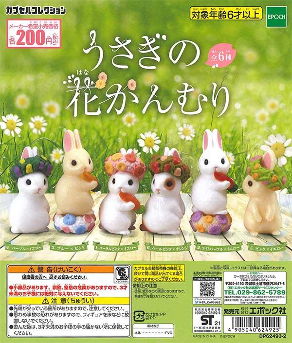 うさぎの花かんむり (50個入り)