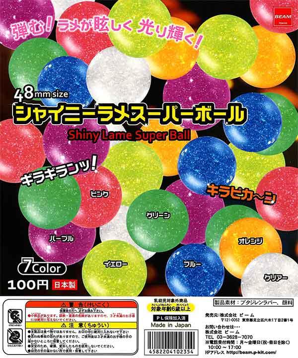 シャイニーラメスーパーボール (50個入り)