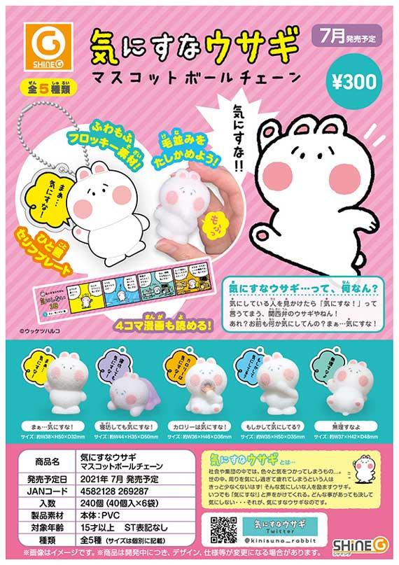 【Z07】気にすなウサギ マスコットボールチェーン (40個入り)【予約商品】