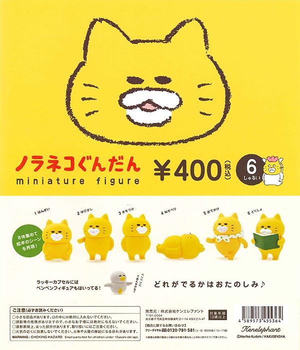 【Z07】《7月再販》ノラネコぐんだん ミニチュアフィギュア (30個入り)【予約商品】