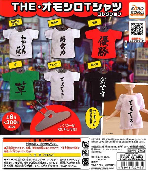 コロコロコレクション THE・オモシロTシャツコレクション (40個入り)