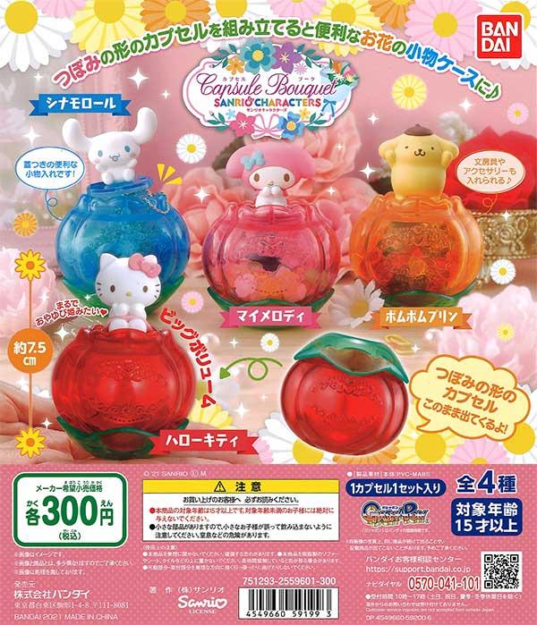 カプセルブーケ サンリオキャラクターズ (40個入り)