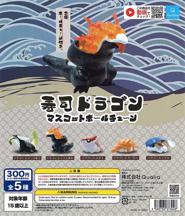 寿司ドラゴン マスコットボールチェーン (40個入り)
