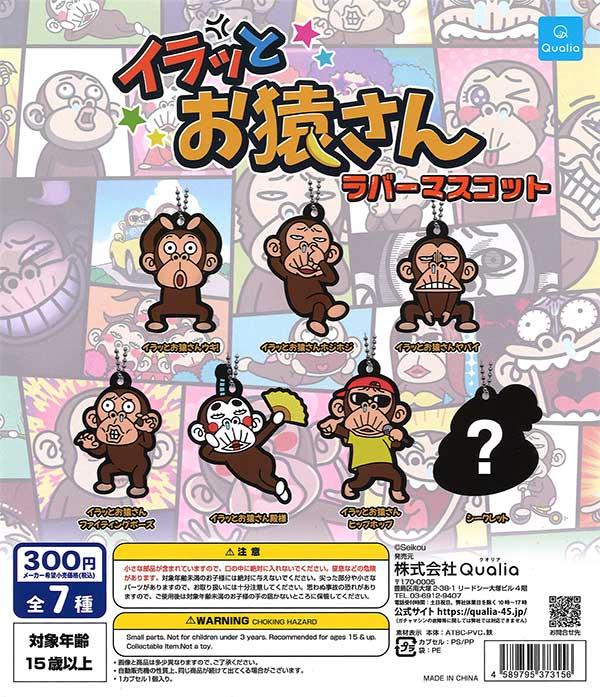 イラッと★お猿さんラバーマスコット (40個入り)