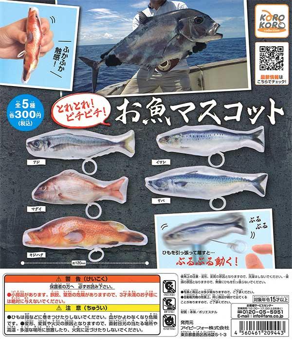 コロコロコレクション とれとれ!ピチピチ!お魚マスコット (40個入り)
