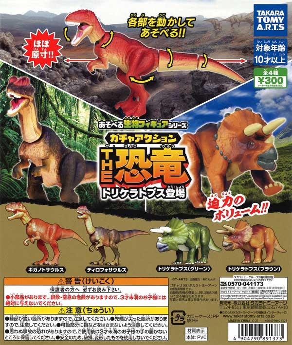 ガチャアクション THE恐竜 トリケラトプス登場 (40個入り)