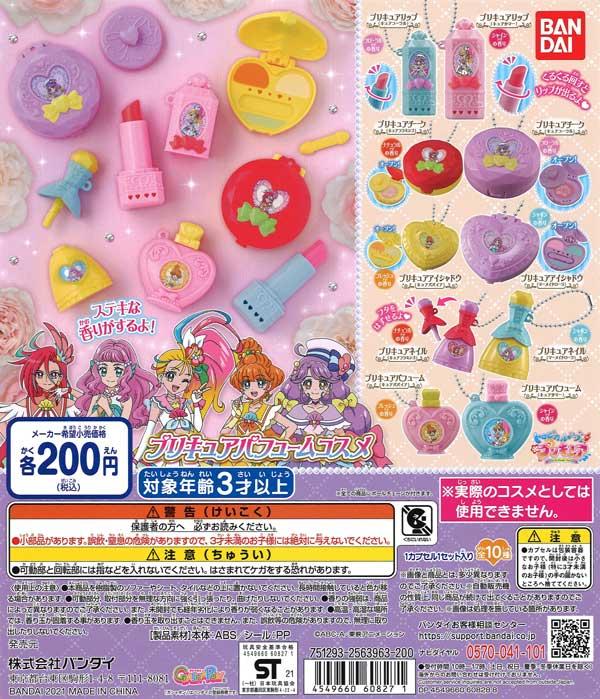 トロピカル~ジュ!プリキュア プリキュアパフュームコスメ(50個入り)
