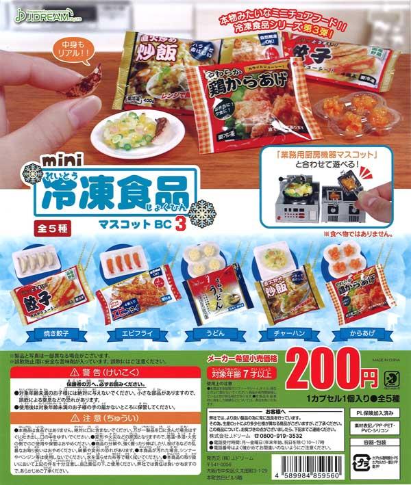 mini冷凍食品マスコットBC3 (50個入り)