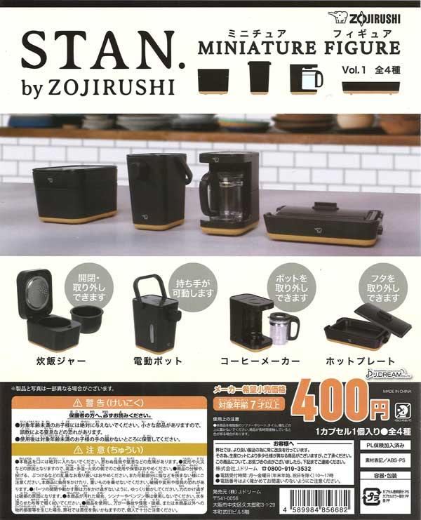 《再販》ZOJIRUSHI ミニチュアフィギュア Vol.1 (30個入り)