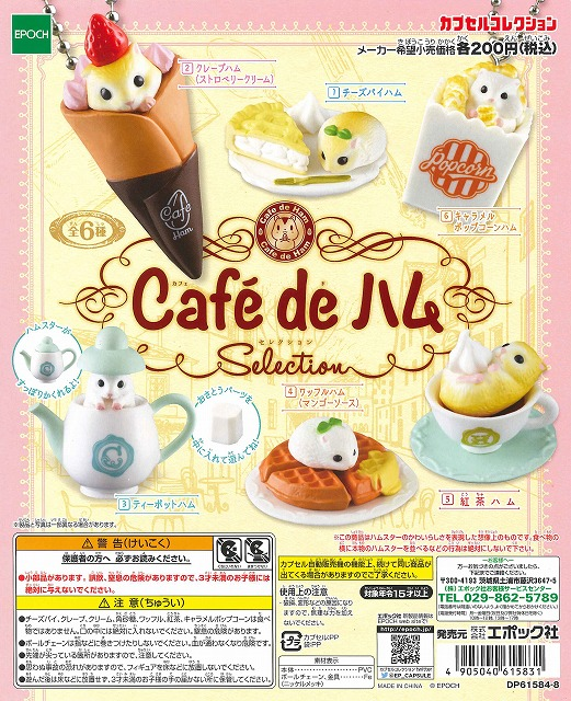 Cafe de ハム Selection (50個入り)