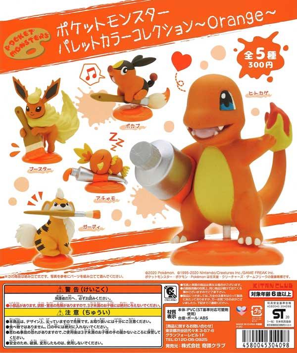 《再販》ポケットモンスター パレットカラーコレクション〜Orange〜 (40個入り)