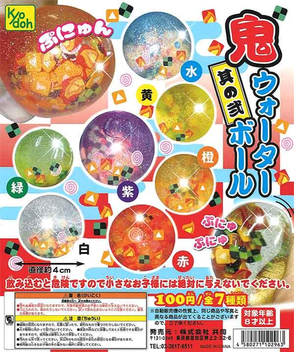 鬼ウォーターボール 其ノ弐 (100個入り)