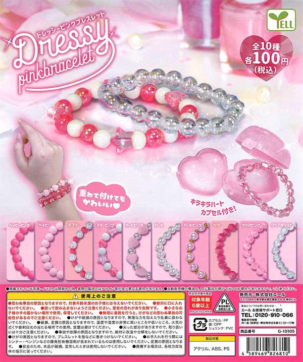 ドレッシーピンクブレスレット (100個入り)