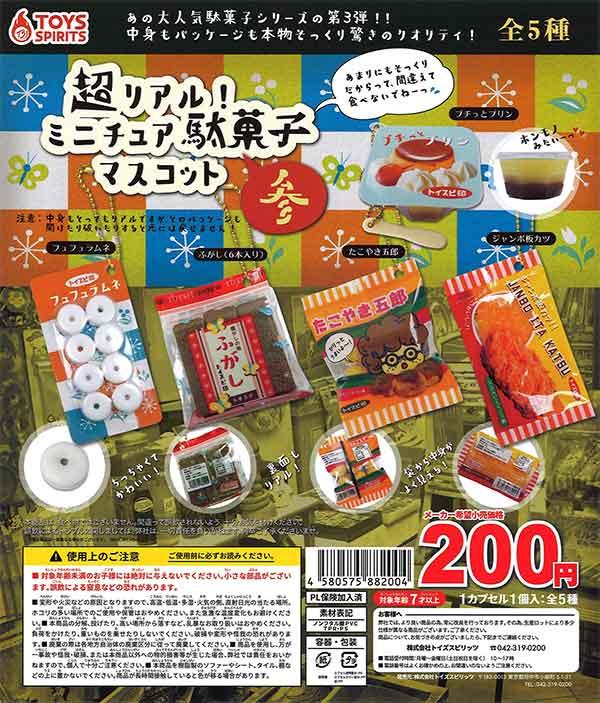 超リアル!ミニチュア駄菓子マスコット〜参 (50個入り)