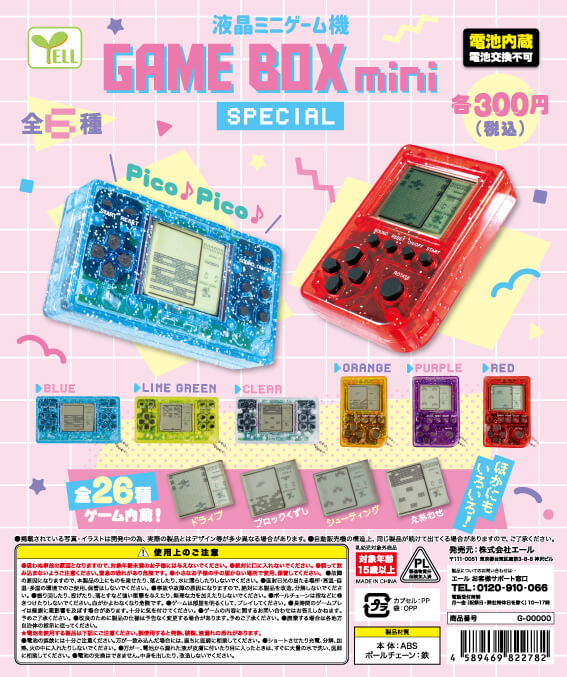 【Z08】液晶ミニゲーム機 GAME BOX mini SPECIAL (40個入り)【予約商品】