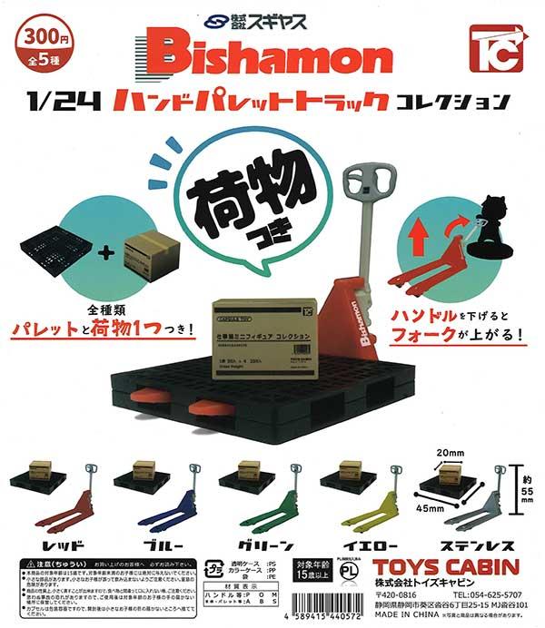 ビシャモン 1/24ハンドパレットトラックコレクション荷物つき(40個入り)