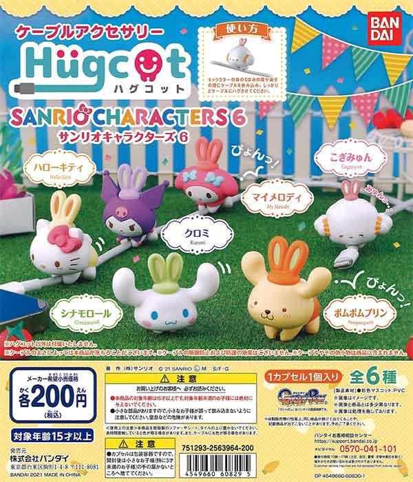サンリオキャラクターズ ハグコット サンリオキャラクターズ6 (50個入り)