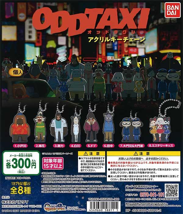 ODDTAXI オッドタクシーアクリルキーチェーン (40個入り)