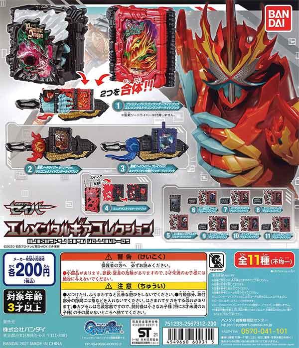 仮面ライダーセイバー エレメンタルギアコレクション(50個入り)