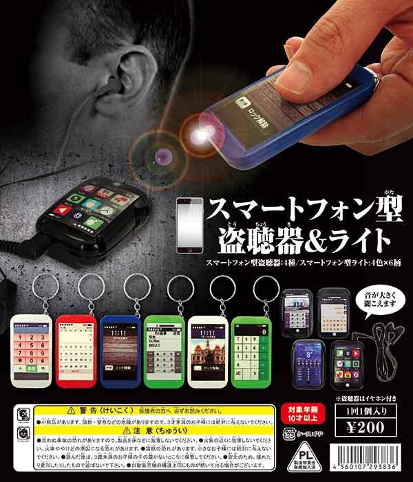 購入 盗聴 器