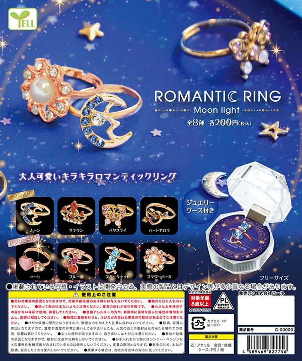 ロマンティックリング〜ムーンライト〜 (50個入り)