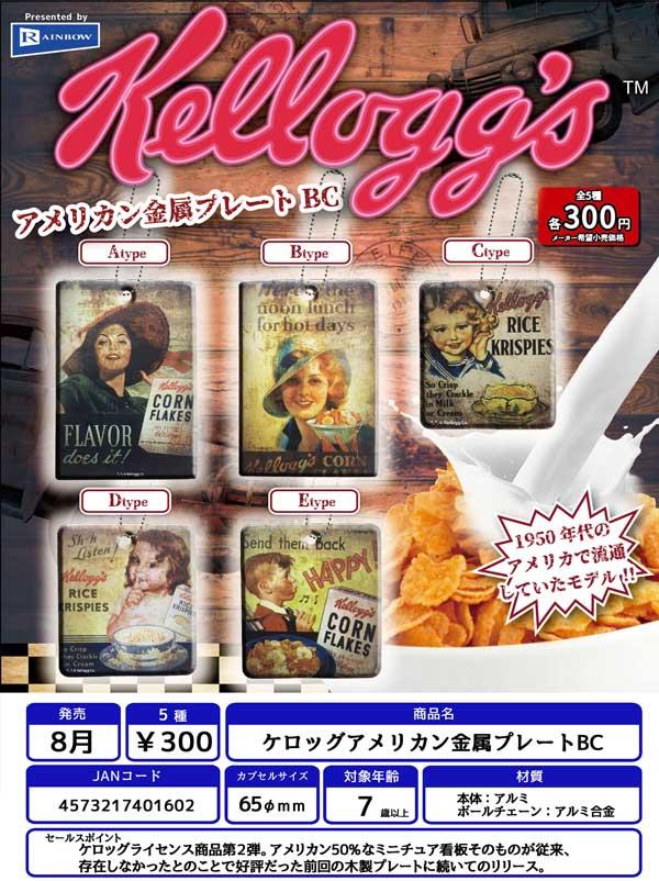 【Z08】ケロッグアメリカン金属プレートBC (40個入り)【予約商品】