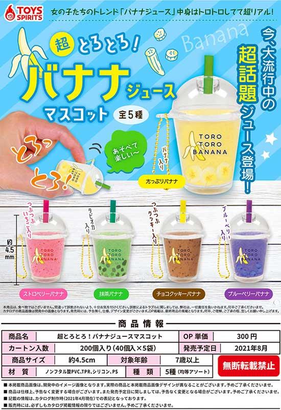 【Z08】超とろとろ!バナナジュースマスコット (40個入り)【予約商品】