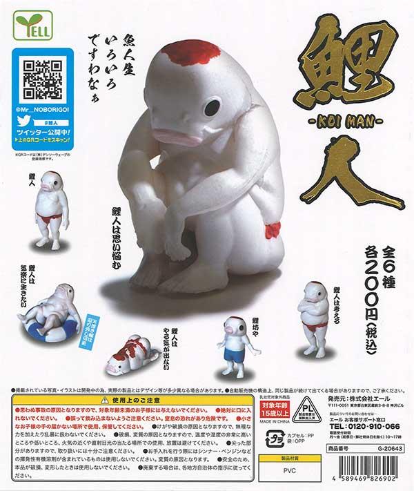 鯉人〜コイマン〜 (50個入り)