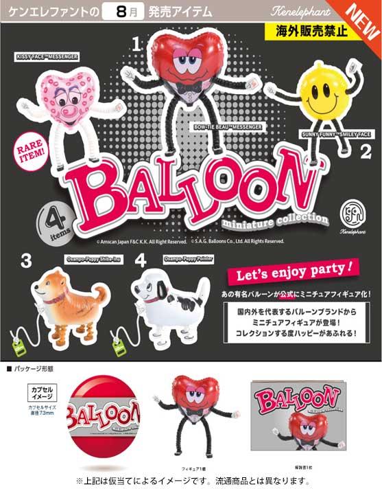 【Z08】BALLOON ミニチュアコレクション (25個入り)【予約商品】
