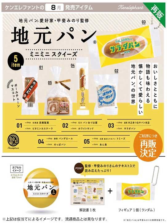 【Z08】《8月再販》地元パン ミニミニスクイーズ (50個入り)【予約商品】
